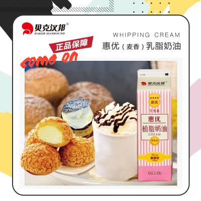 貝克漢邦 惠優麥香型乳脂鮮奶油 980g淡奶油蛋糕泡芙甜品甜點冰淇凌專用奶油精包裝烘焙原料