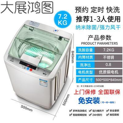 洗衣机8kg全自动家用9KG大容量热烘干洗烘一体机滚筒迷你小型 长虹7.2KG风干纳米杀菌