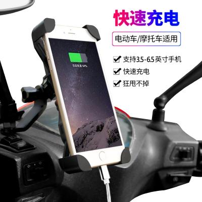 閃電客電動車踏板摩托車車載手機支架騎行導航外賣手機架可充電USB 鋁合金鏡座款+電動車手機充電2A 一鍵鎖死