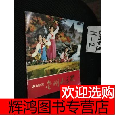 革命歌曲--金刚山之歌 画册