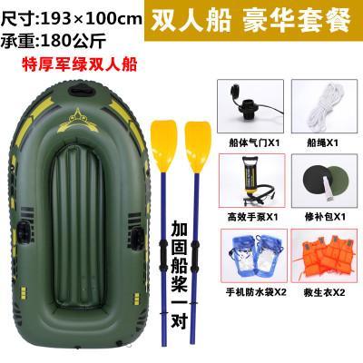 橡皮艇加厚釣魚船 二三人皮劃艇特厚充氣船氣墊船沖鋒舟釣魚艇特厚軍綠雙人船豪華套餐