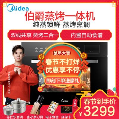 美的(Midea)TQN34FBJ-SA 伯爵系列嵌入式 蒸汽烤箱家用 电烤箱电蒸炉家用电蒸箱电烤箱一体机 二合一