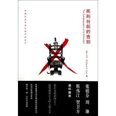 正版 死刑台前的告别 (美)道 中国人民大学出版社 9787300173344 书籍
