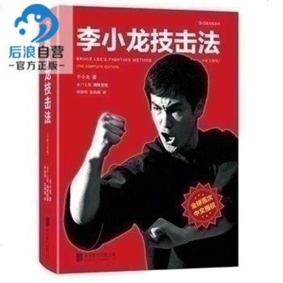 李小龙技击法(全新完整版精装版):风靡全球30年 后浪出版
