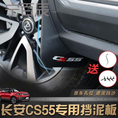 宁百辰长安cs55改装专车专用挡泥板 汽车改装长安cs55挡泥板皮软