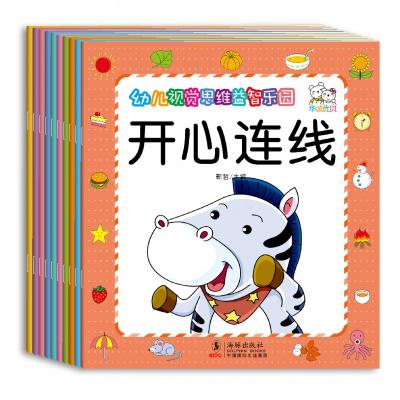 全10冊寶寶連線書幼兒2-3歲兒童數字單4-5-6周歲早教智力開數學邏輯思維訓練書籍專注力記憶力訓練書找不同7