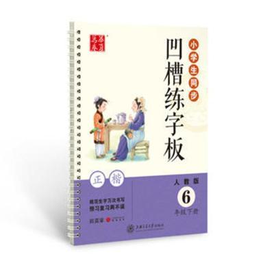 華夏萬卷字帖 小學生同步凹槽練字板(正楷)(人教版 6年級下冊)