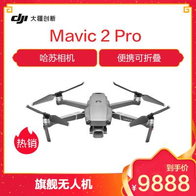 "DJI 大疆 无人机 ""御""Mavic 2 专业版 新一代便携可折叠无人机"