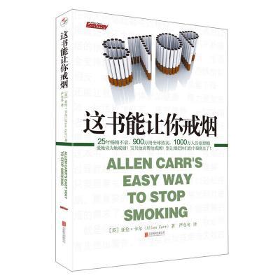 這書能讓你戒煙