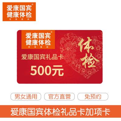 愛康國賓 健康體檢 500元 禮品卡加項卡 電子碼發貨