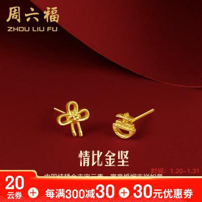 周六福(ZHOULIUFU)珠宝黄金耳钉女士款 时尚足金999吉祥结婚耳饰 定价AA094679
