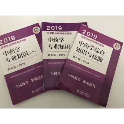 2019年药师执业考试中药指南中药学专业知识一、二+中药学综合知识与技能 三本套装