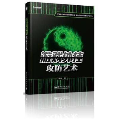 游戲攻防藝術徐勝9787121195327電子工業出版社
