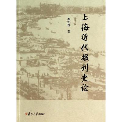 上海近代報刊史論(增訂版)