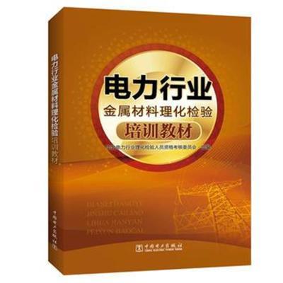 正版書籍 電力行業金屬材料理化檢驗培訓教材 9787519827458 中國電力出版