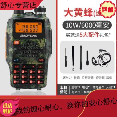 BF-UV5R对讲机双段10W宝峰UV9R对讲机调频民用迷你对讲机户外 大黄蜂 迷彩 送5种配件 无