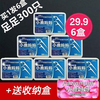 【6盒共300支】小鹿妈妈扁线牙线棒超细弓形牙签出口级口腔清洁
