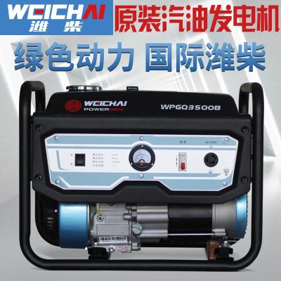 濰柴(WEICHAI)原裝汽油發電機組2.8KW單相220V手啟動小型家用發電機