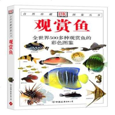 正版  【成新】正版   正版图书  观赏鱼:全世 500多种观赏鱼的彩色图鉴—[英]米尔斯 97875057132