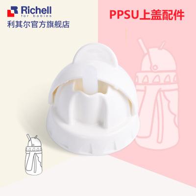Richell利其爾ppsu專用上蓋配件(單個裝)只適用于ppsu企鵝杯