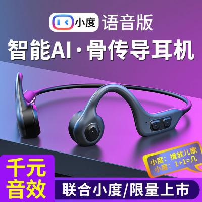 TRUISS 骨傳導耳機 ai小度語音聲控 無線運動藍牙耳機不入耳骨傳感適用蘋果OPPO華為vivo榮耀小米手機通用