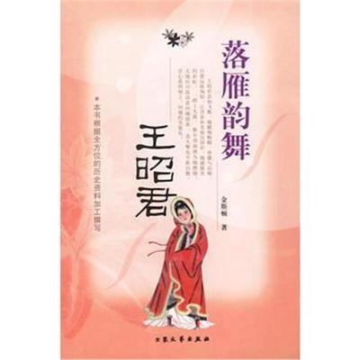 【正版】落雁韻舞:王昭君9787801713858金斯頓大眾文藝出版社