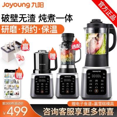 九陽(Joyoung) 破壁機 家用豆漿機加熱 攪拌機嬰兒輔食榨汁機絞肉電動料理機官方旗艦店正品L18-Y925S