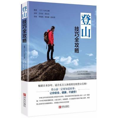 正版 登山技巧全攻略 (日)山本正嘉 著;王向东 等 译 青岛出版社 9787555258254 书籍