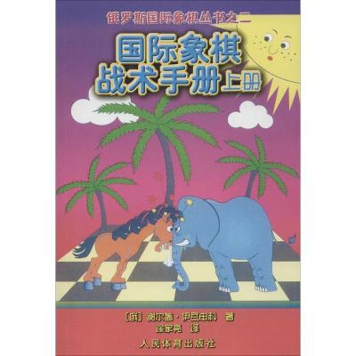 國際象棋戰術手冊(上冊)9787500933793人民體育出版社謝爾蓋·伊瓦申科