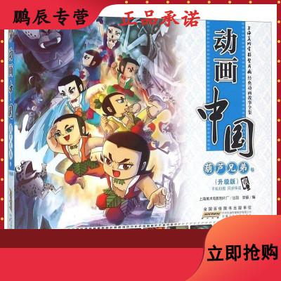經典動畫故事全集:動畫中國--葫蘆兄弟卷(升級版)(注音彩圖本)9787539785981
