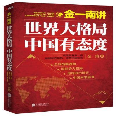 正版書籍 金一南講:世界大格局,中國有態度 9787550247659 北京聯合出版