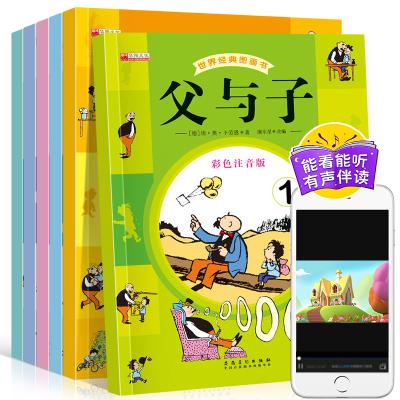【有声伴读6册】父与子全集正版英汉双语彩色版5-7-9-10-12岁 父与子亲情漫画书3-6年级小学生连环画小人书籍