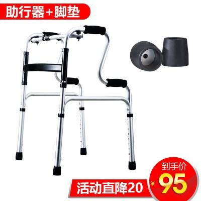 殘疾人康復老人拐杖助步器走路助力輔助行走器車扶手架老年 助行器【高度8檔可調】+備用腳墊