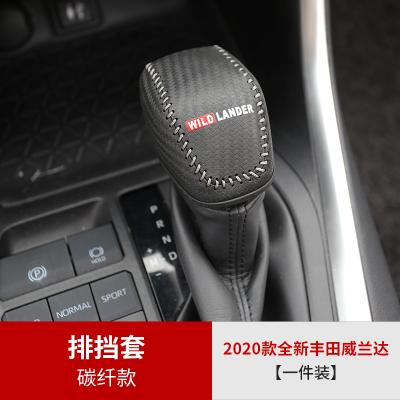 改裝專用威蘭達檔位套裝飾自動擋套 2020款全新豐田威蘭達--排擋套(碳纖款) 敬平