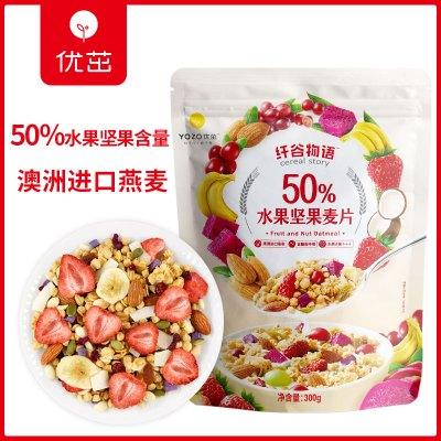 【優茁】纖谷物語50%水果堅果燕麥片混合谷物營養早餐泡酸奶牛奶代餐麥片300g