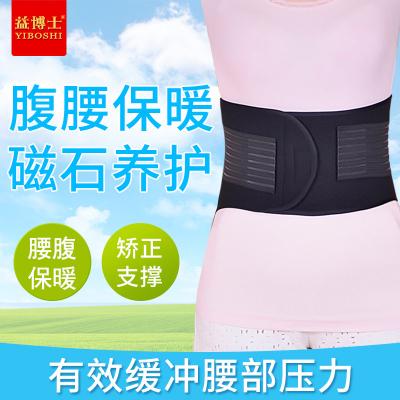 益博士護腰腹帶 腰間盤腰部突出鋼板支持腰脫護理腰部保暖磁療冬季腰部保暖