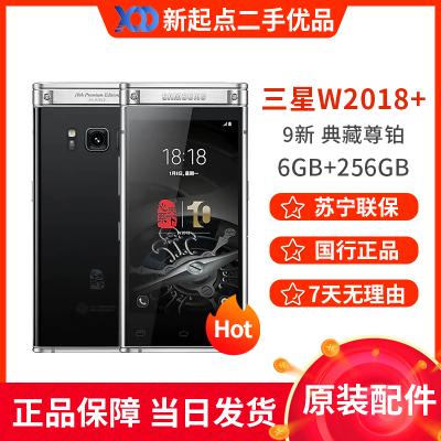【二手9新】三星/SAMSUNG W2018+ 典藏尊铂256G 二手手机 二手三星 移动联通电信4G 智能翻盖手机