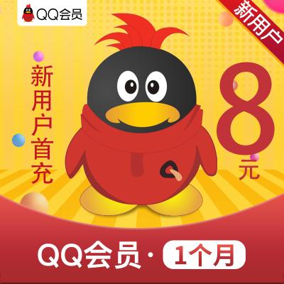 【新用戶8折】騰訊Q會員1個月首充 q會員一個月包月卡