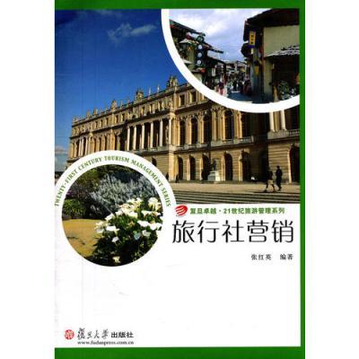 旅行社營銷(卓越.21世紀旅游管理系列)
