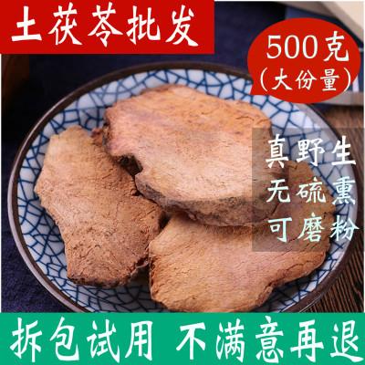 土茯苓   新鮮干貨土伏苓片500克可粉正品店鋪中藥材湯料