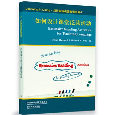 如何設計課堂泛讀活動(劍橋英語課堂教學系列)——英語教師,泛讀,課堂教學,師資培訓