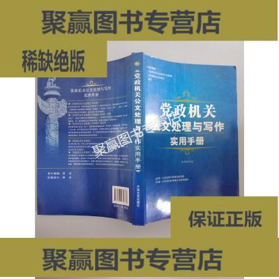正版9层新 党政机关公文处理与写作实用手册