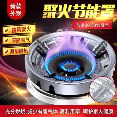 家用節能罩天然氣液化氣然氣灶煤氣灶聚火防風節能罩擋風圈隔熱防滑支架