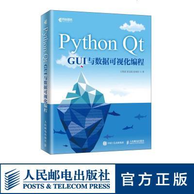 Python Qt GUI與數據可視化編程 pyqt5教程書籍 pyqt5快速開發與實戰Qt5 GUI快速編程書