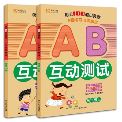 2019通用版小學三年級上冊數學口算題卡每天100道口算題卡AB互動測試小學生口算心算速算天天練20-50一百以內的