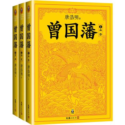 曾國藩(3冊) 唐浩明 著作 社科 文軒網
