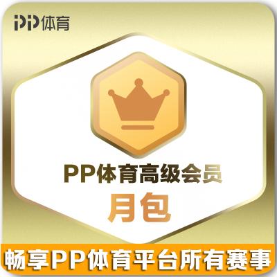 PP體育高級會員月包-全端暢享PP體育平臺直播的所有精彩體育賽事