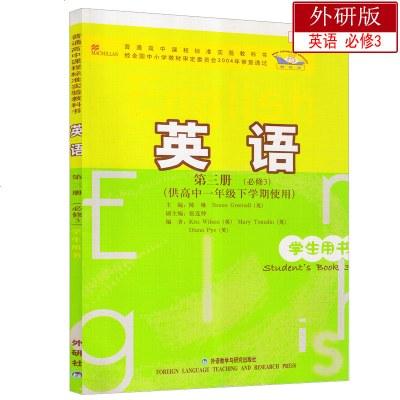 【单册】高中英语必修三课本外研版高中英语教材高一学生用书英语必修3外语教育与研究出版社教材教课书高