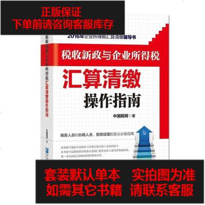 【二手8成新】稅收新政與企業所得稅匯算清繳操作指南 9787516411810