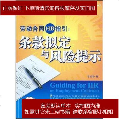 勞動合同HR指引 李迎春 9787503684623